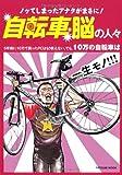 自転車脳の人々 (タツミムック)