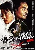 毒蟲VS.溝鼠 完結編 [DVD]