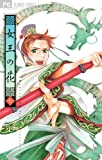 女王の花 7 (フラワーコミックス)