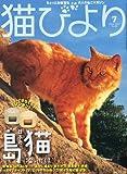 猫びより 2011年 07月号 [雑誌]