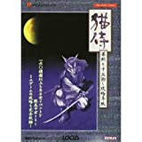 猫侍 弟斬り十兵衛 攻略草紙 (ナビブックシリーズ)