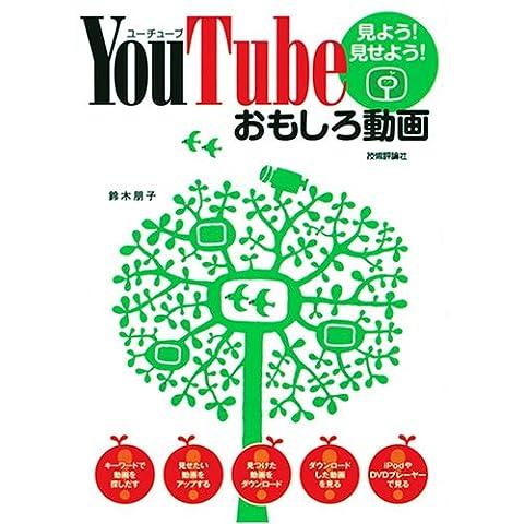 YouTube 見よう!見せよう!おもしろ動画