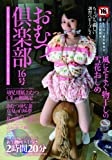 おむつ倶楽部 16号 (SANWA MOOK)