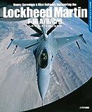 ロッキード マーチン F-16 A/B/C/D (DACOシリーズ―スーパーディテールフォトブック)