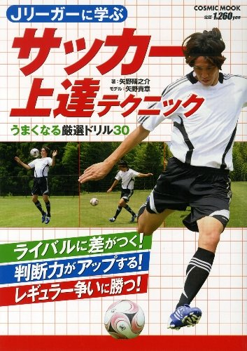Jリーガーに学ぶサッカー上達テクニック