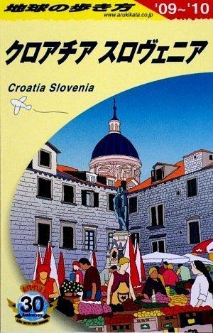 A34 地球の歩き方 クロアチア/スロヴェニア 2009~2010
