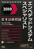 徹底解説エンベデッドシステムスペシャリスト本試験問題〈2010〉 (情報処理技術者試験対策書)