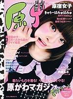 原宿女子 (光文社女性ブックス VOL. 141)