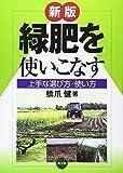 緑肥を使いこなす―上手な選び方・使い方