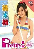 「Pretty!~2nd めーぷる~」 [DVD]