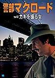 警部マクロード Vol.12「カギを握る女」 [DVD]