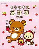 リラックマ家計簿 2010 (別冊すてきな奥さん)