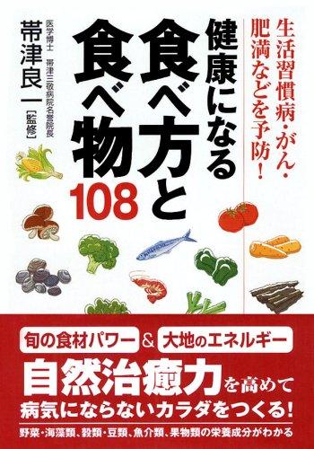 健康になる食べ方と食べ物108