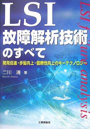 LSI故障解析技術のすべて―開発促進・歩留向上・信頼性向上のキーテクノロジー