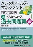 メンタルヘルス・マネジメント検定試験 I種 マスターコース 過去問題集<2014年度版>