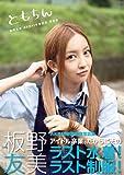 ともちん 板野友美 AKB48卒業記念 写真集 (講談社 Mook)