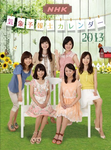 NHK気象予報士 2013年カレンダー MCL-202