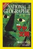 NATIONAL GEOGRAPHIC (ナショナル ジオグラフィック) 日本版 2007年 08月号 [雑誌]