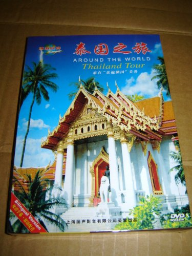 Tour Around The World - Thailand Tour Travel DVD