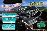 《G-5》◆ 汎用 GPS アンテナ 楽ナビ 補修・載せ替え作業に 配線長:約3.0m(HRZ990 HRZ880 HRZ900 HRZ800 HRV200 HRV100 HRZ099 HRZ088 HRV022 HRV011 HRZ009GI...