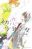 初恋少年少女(4)(分冊版) (なかよしコミックス)