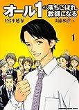 オール1の落ちこぼれ、教師になる(1) (カドカワデジタルコミックス)