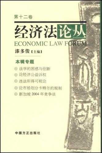 12秋学期经济法_...出版社2016秋季教材经济法和社会法和环境法
