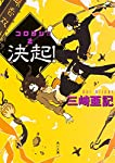決起! コロヨシ!! (2) (角川文庫)