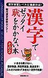 漢字でゼッタイ恥をかかない本〈その2〉 (ムックの本)