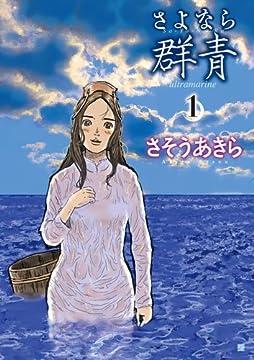 ����ʤ鷲�� 1 (BUNCH COMICS)