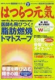 はつらつ元気 2008年 02月号 [雑誌]