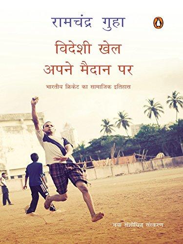 "hindi essay on mena dekha hua cricket ka khel Read more ""street beggars in india sadak ka bhikhari hindi nibandh nawazuddin siddiqui hindi essay indian film actor नवाजुद्दीन."