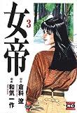 女帝 (3) ニチブンコミック文庫 (WK-03)