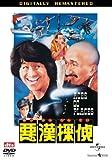 悪漢探偵 (香港電影最強大全 ) 【初回生産限定】 [DVD]