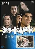 新吾十番勝負 1 [DVD]