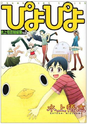 ぴよぴよ―水上悟志短編集Vol.2 (ヤングキングコミックス)