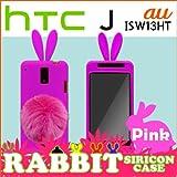hTC J ISW13HT用: ウサギシリコンケース しっぽスタンド付 (取り外し可): 02 マゼンタウサギ(ピンク)