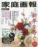 家庭画報 2016年 01 月号 [雑誌]