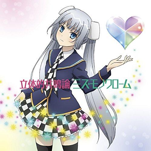 8thシングル「立体的共鳴論」【初回限定盤】