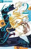 はぴまり~Happy Marriage!?~ (2) (フラワーコミックス)