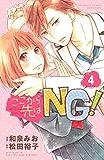 ここから先はNG! 分冊版(4) (別冊フレンドコミックス)