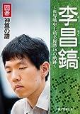 李昌鎬 ~世界戦史上最多優勝18の軌跡~: 囲碁 神算の譜