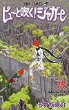 ピューと吹くジャガー 15 (15) (ジャンプコミックス)