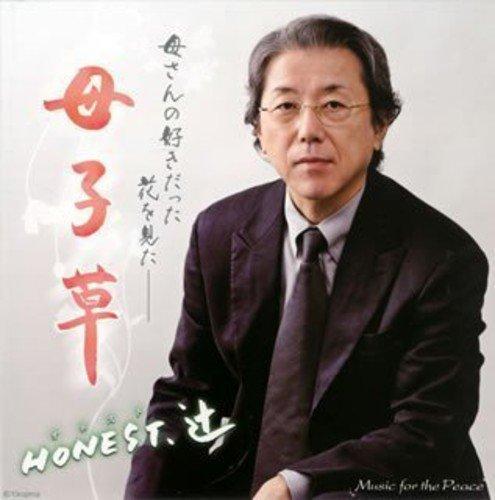 CD : Honest Tsuji - Honest.Tsuji (Japan - Import)