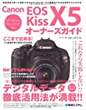 Canon EOS Kiss X5オーナーズガイド