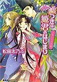 嘘つきは姫君のはじまり 少年たちの恋戦 平安ロマンティック・ミステリー (嘘つきは姫君のはじまりシリーズ) (コバルト文庫)