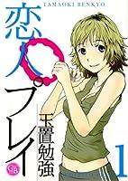 恋人プレイ 1 (幻冬舎コミックス漫画文庫 た 1-1)
