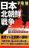 日本北朝鮮戦争〈1〉自衛隊武装蜂起