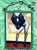 ホーニーワールド31 [DVD]