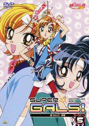 超GALS! 寿蘭 Vol.5 [DVD]